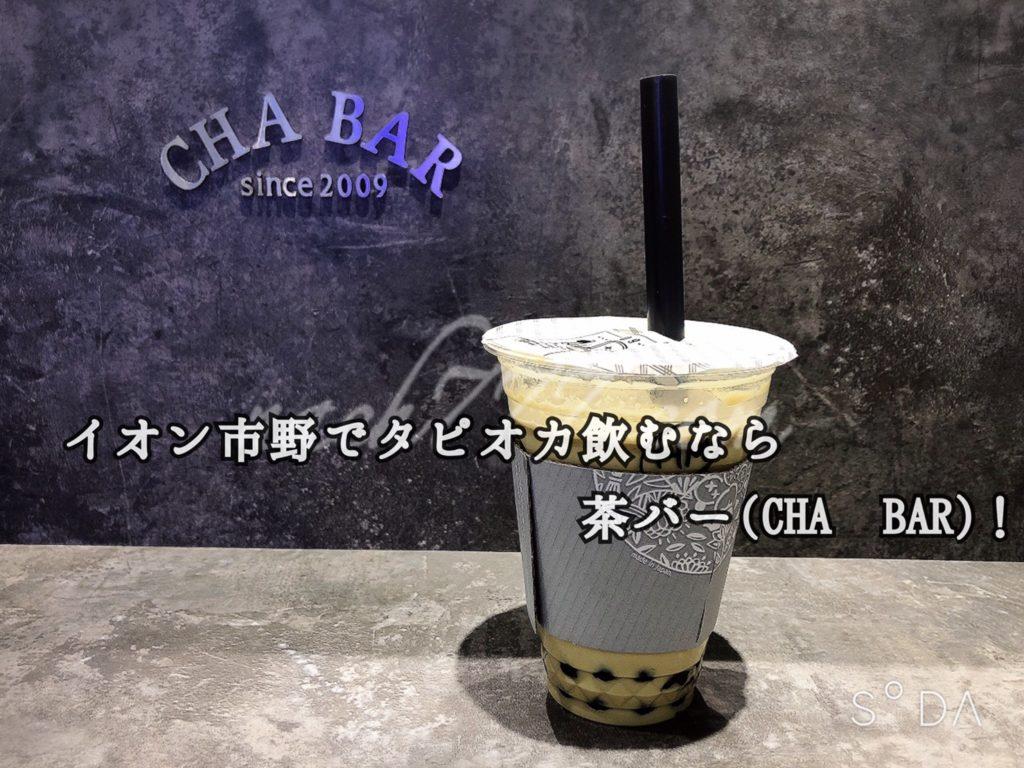 イオン市野でタピオカ飲むなら茶バー(CHA BAR)!