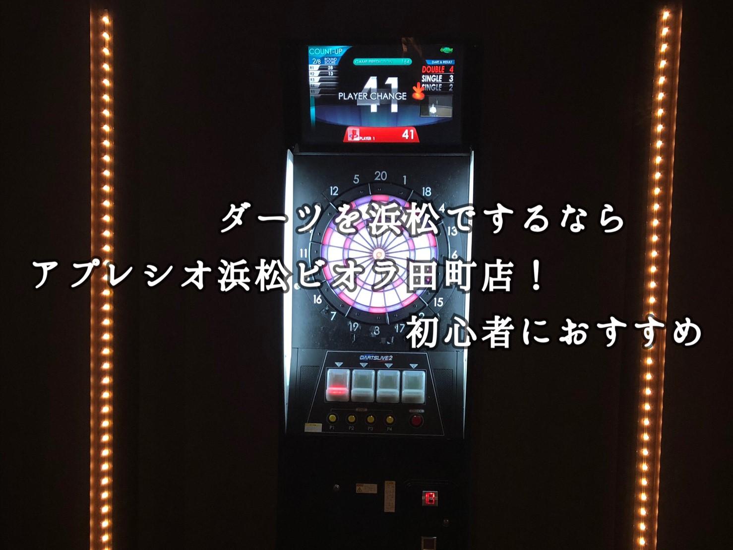 ダーツを浜松でするならアプレシオ浜松ビオラ田町店!初心者におすすめ