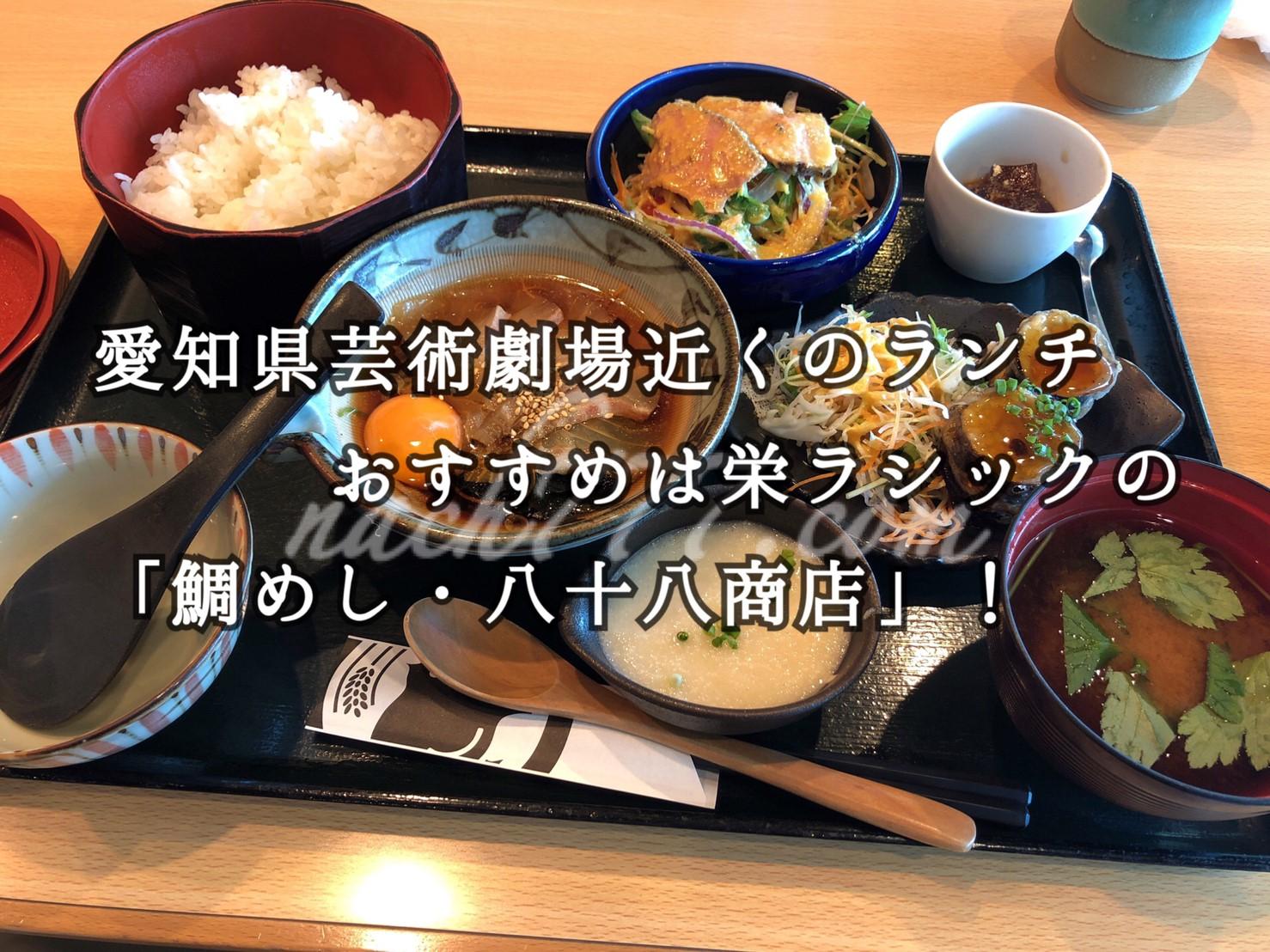 愛知県芸術劇場近くのランチおすすめは栄ラシック「鯛めし・八十八商店」!