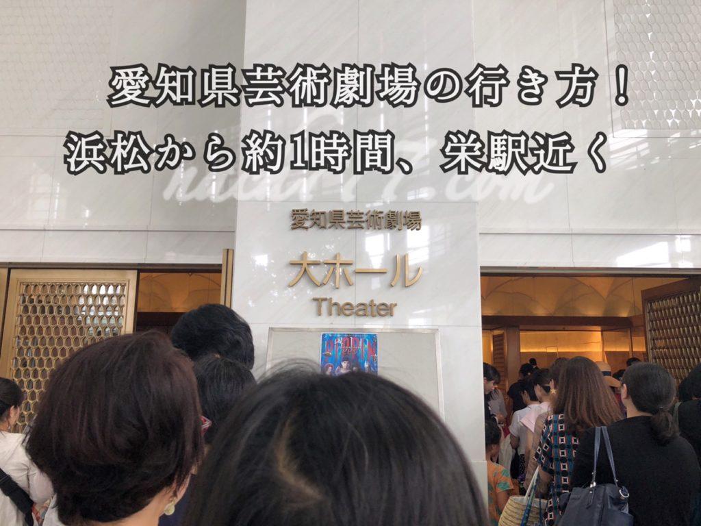 愛知県芸術劇場の行き方!浜松からは約1時間、栄駅からすぐ
