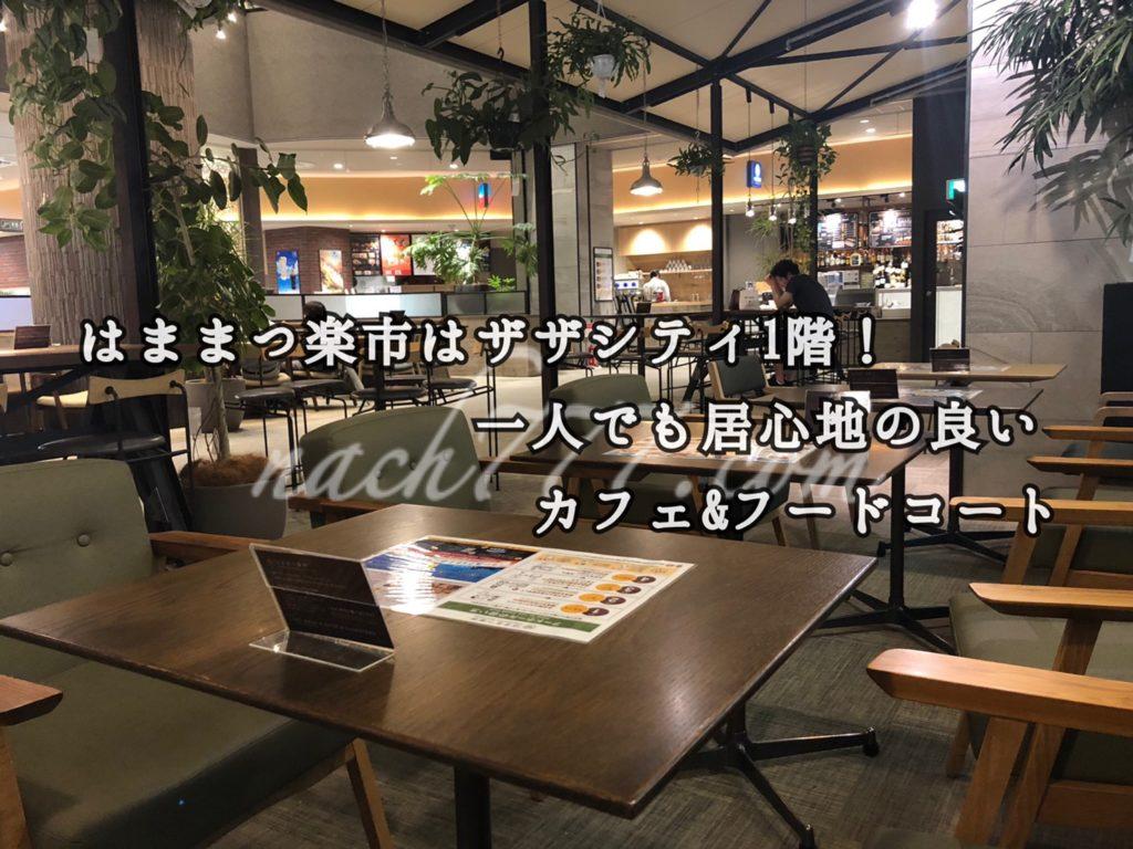 浜松楽市はザザシティ1階!一人でも居心地の良いカフェ&フードコート