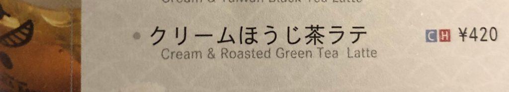 岩塩クリームほうじ茶ミルク
