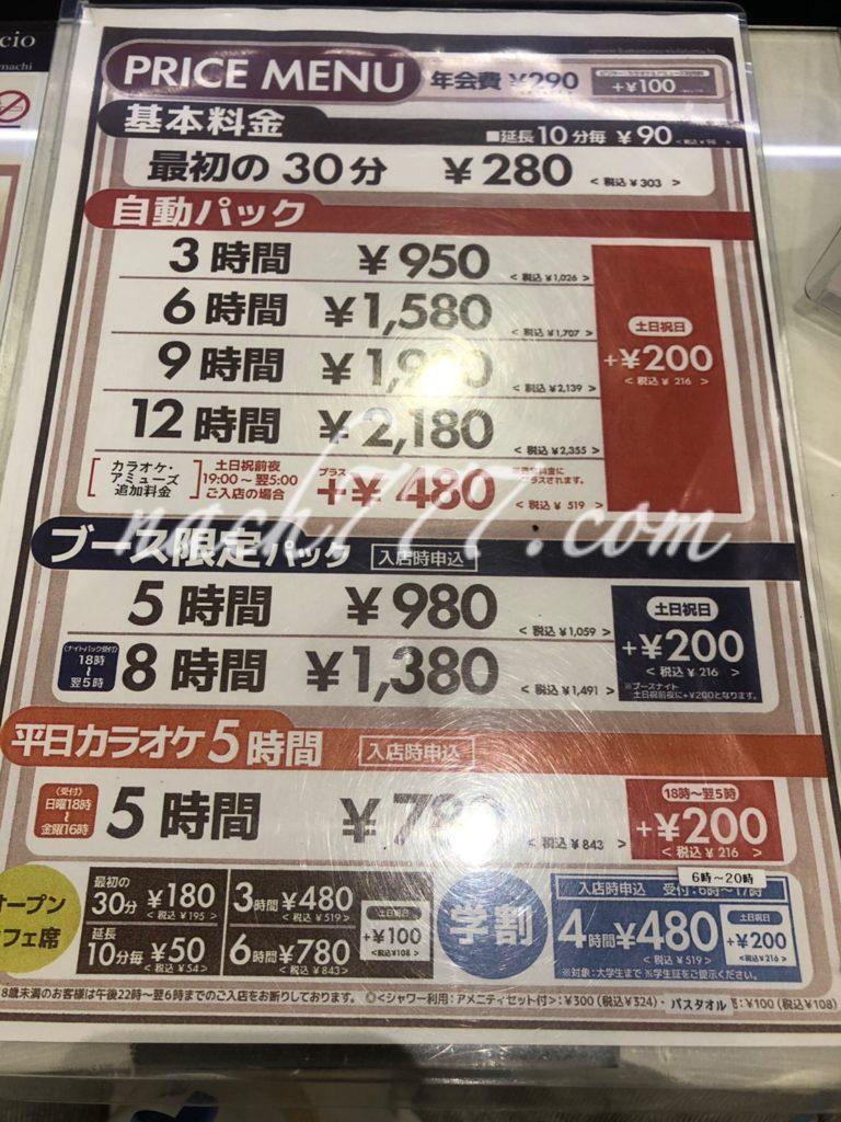 アプレシオ浜松ビオラ田町店料金表