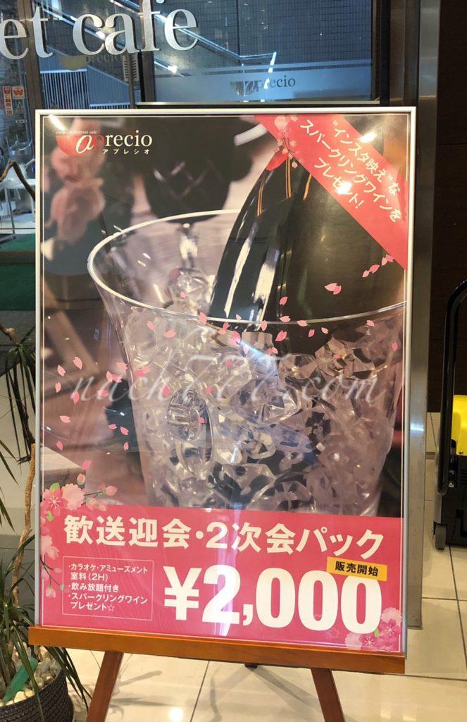 アプレシオ浜松ビオラ田町店の2000円飲み放題パック