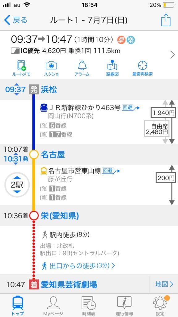 浜松から愛知県芸術劇場への行き方