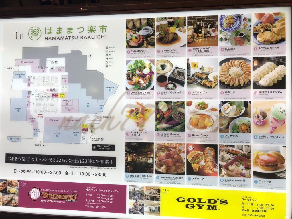 浜松楽市のお店一覧