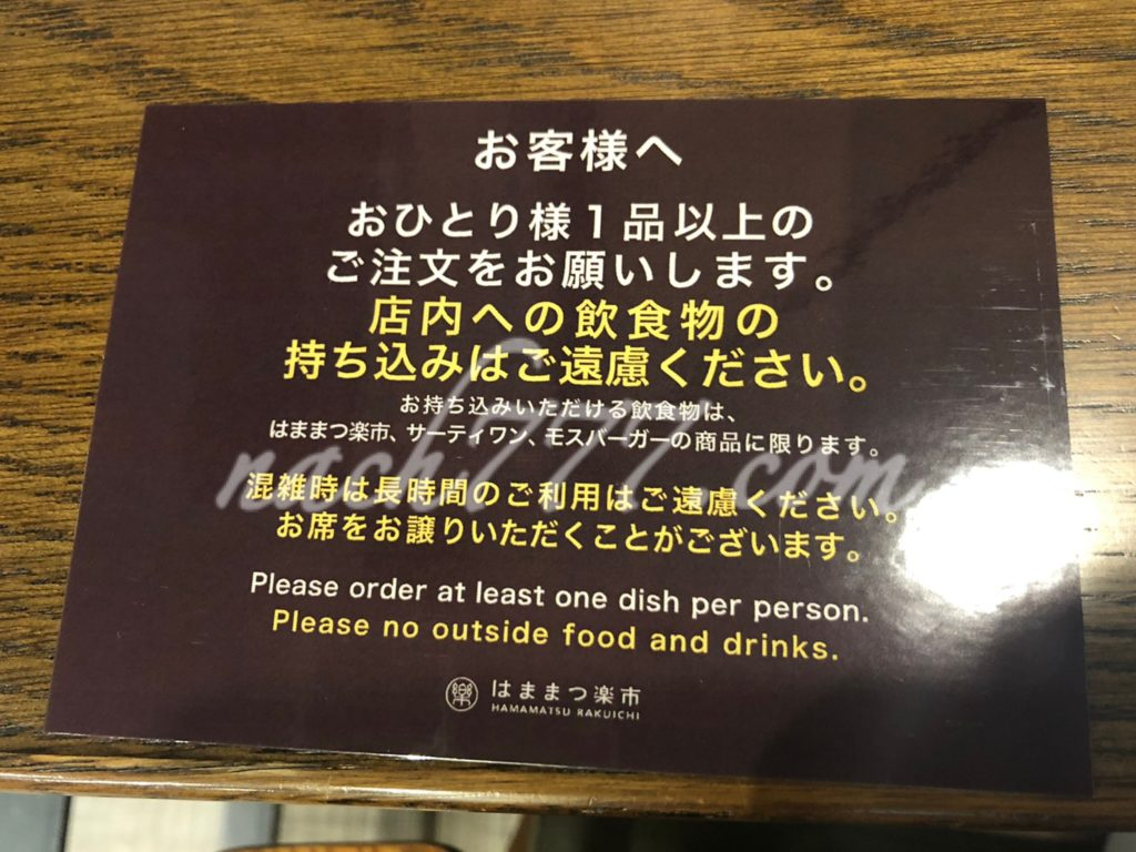 浜松楽市の注意点