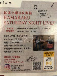 浜松楽市のイベント情報