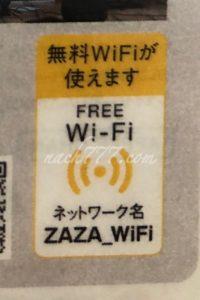 浜松楽市はWi-Fi無料