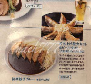 浜松楽市・初代しげの浜松餃子