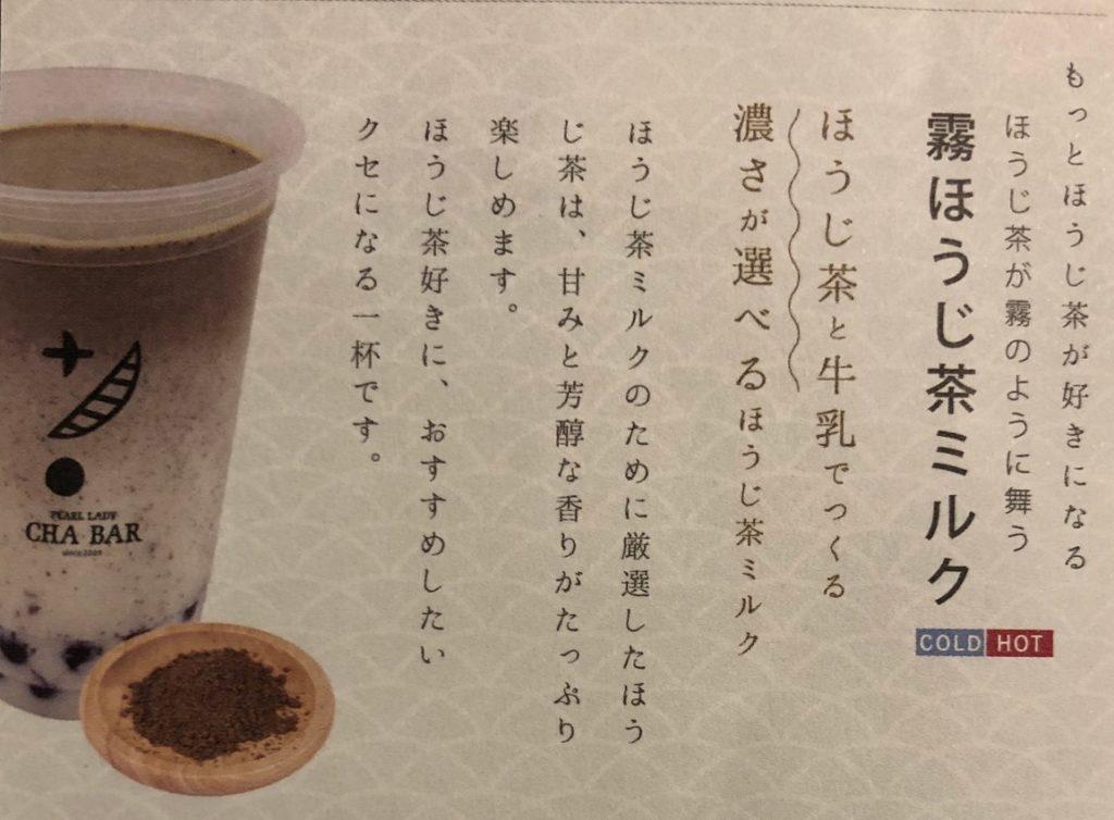 霧ほうじ茶ミルク