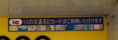 manacaの機械で10種のICカードに対応