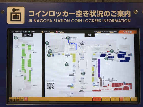 名古屋駅コインロッカー空き情報
