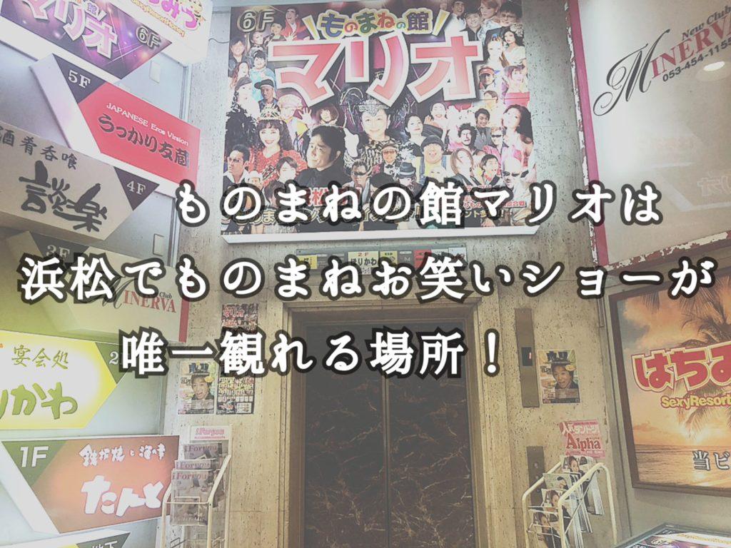 ものまねの館マリオは浜松でものまねお笑いショーが唯一観れる場所!