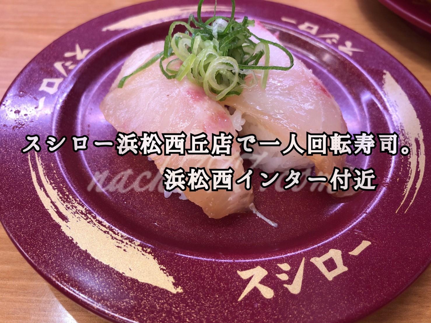 スシロー浜松西丘店で一人回転寿司。浜松西インター付近