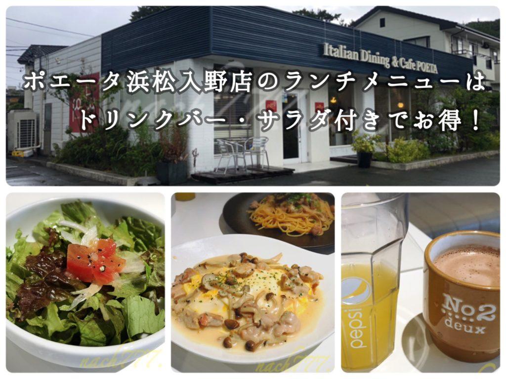 ポエータ浜松入野店のランチメニューはドリンクバー・サラダ付きでお得!