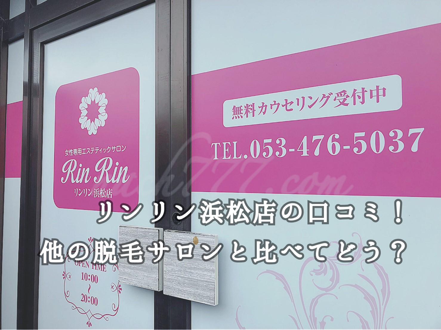 脱毛サロン・RIN RIN(リンリン)浜松店の口コミ!