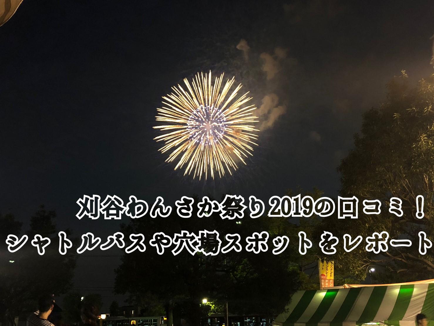 刈谷わんさか祭り2019の口コミ!シャトルバスや花火の穴場は?