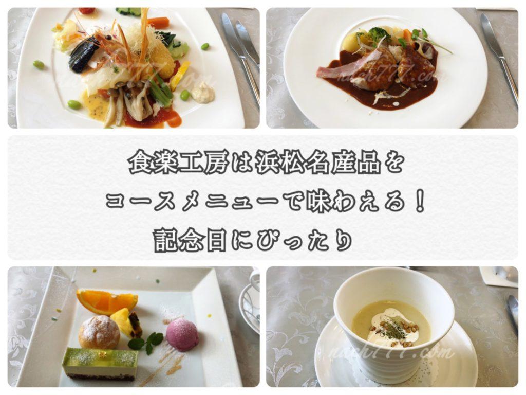 食楽工房は浜松名産品をコースメニューで味わえる!記念日にぴったり