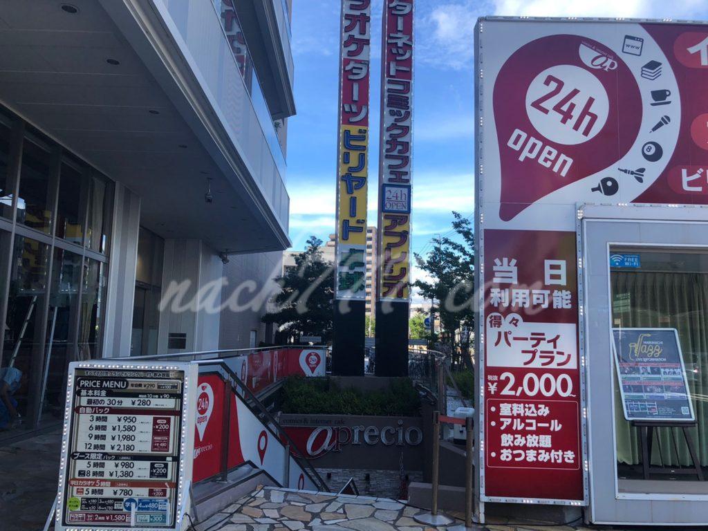 キルフェボンをイートインするならアプレシオ浜松ビオラ田町店