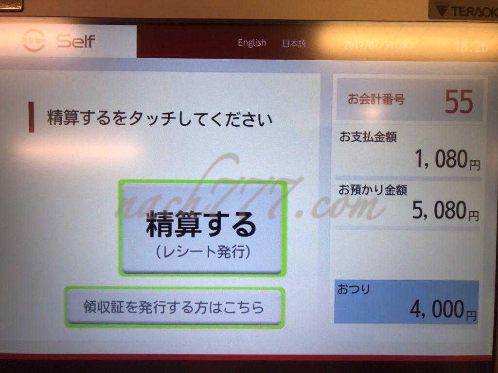 スシローなら1000円でお腹いっぱい