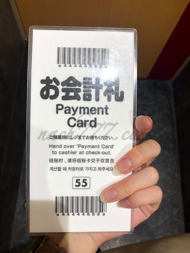 スシローのお会計札