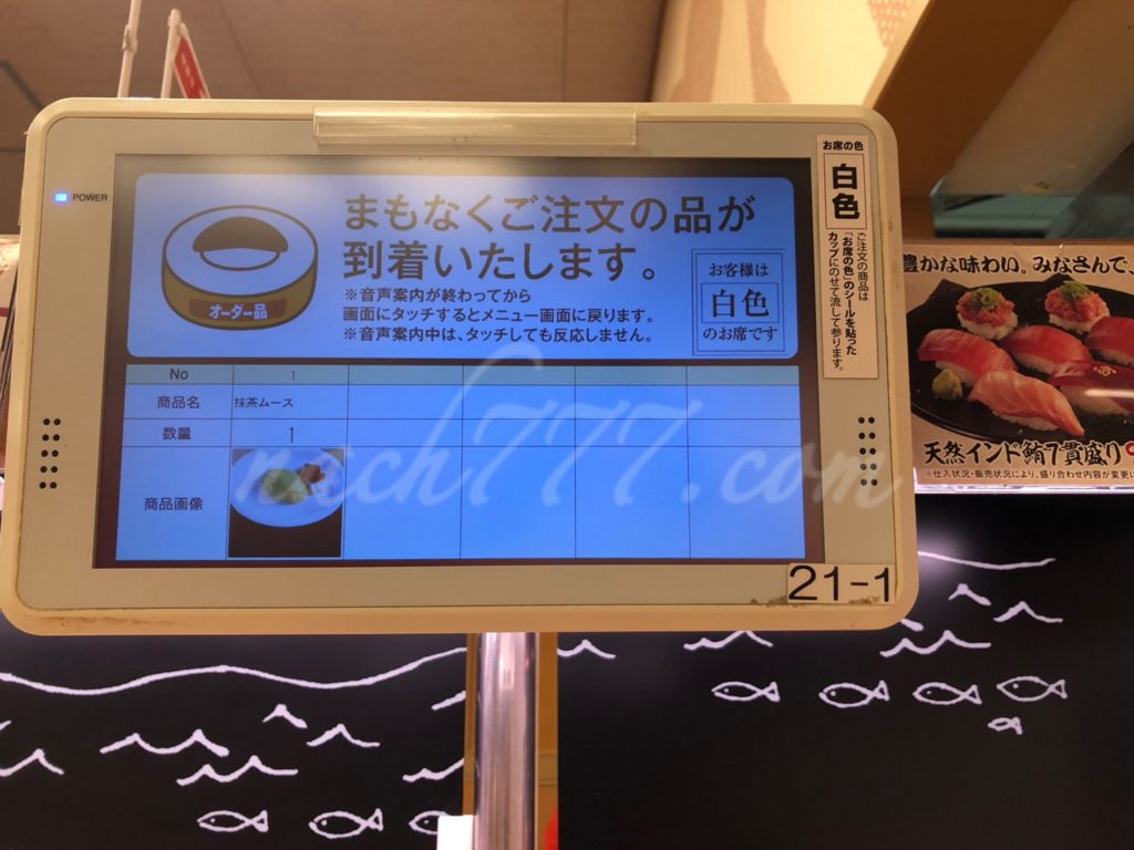 お寿司が届く合図