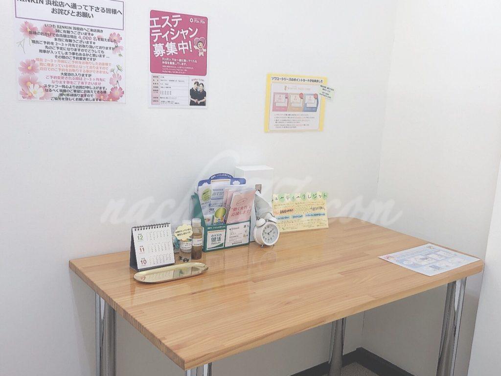 脱毛サロンRinRin(リンリン)浜松店カウンセリングルーム