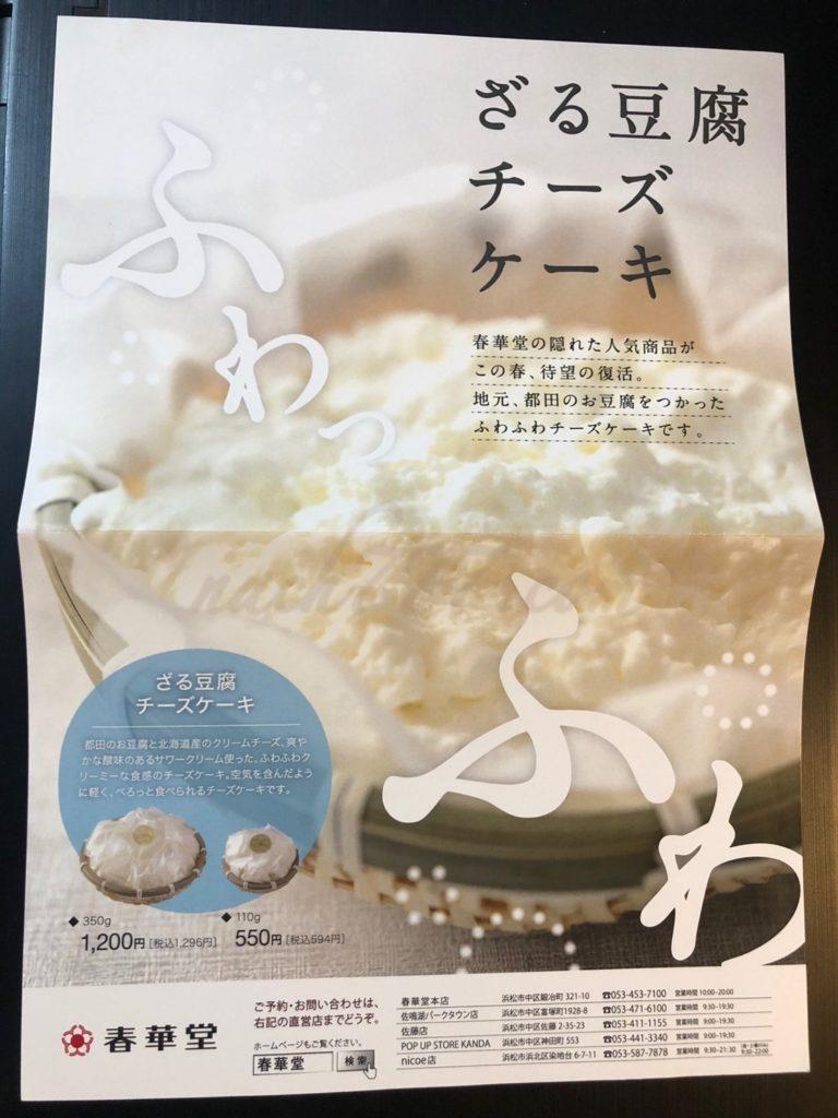 ざる豆腐チーズケーキ 春華堂