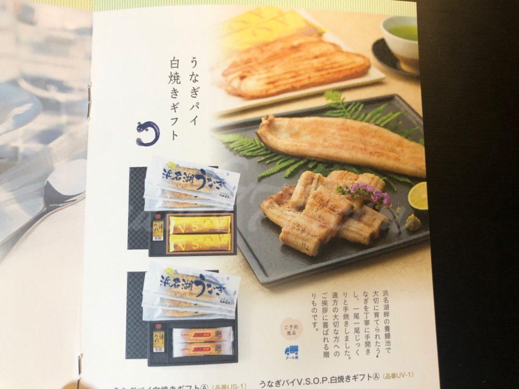 うなぎパイ+うなぎの白焼きセット