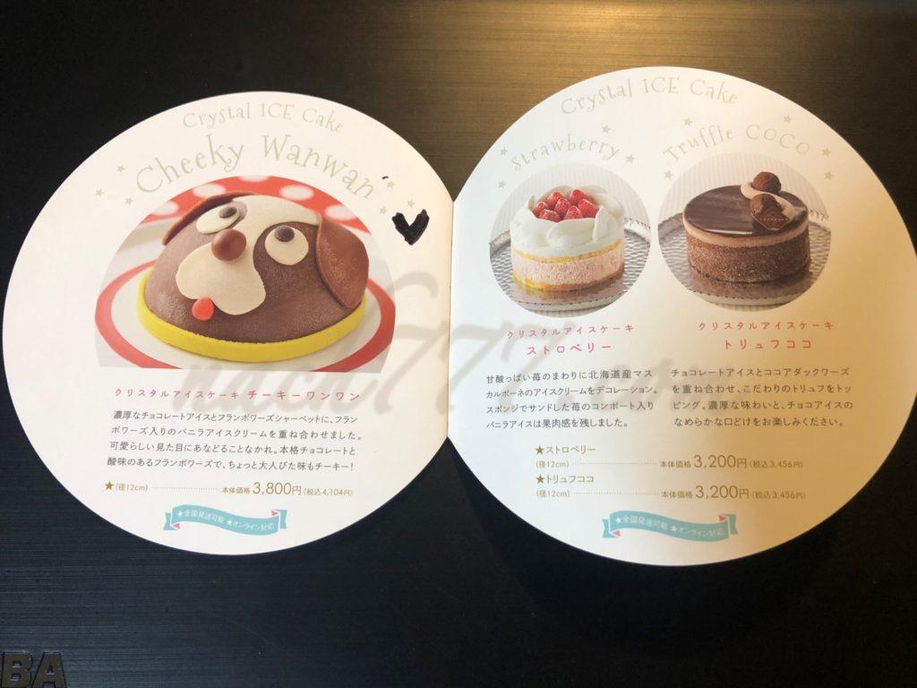 春華堂のクリスタルアイスケーキ