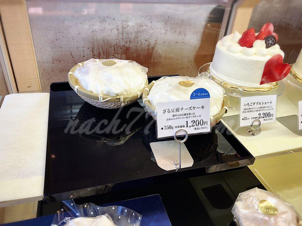 ざる豆腐チーズケーキ量多め