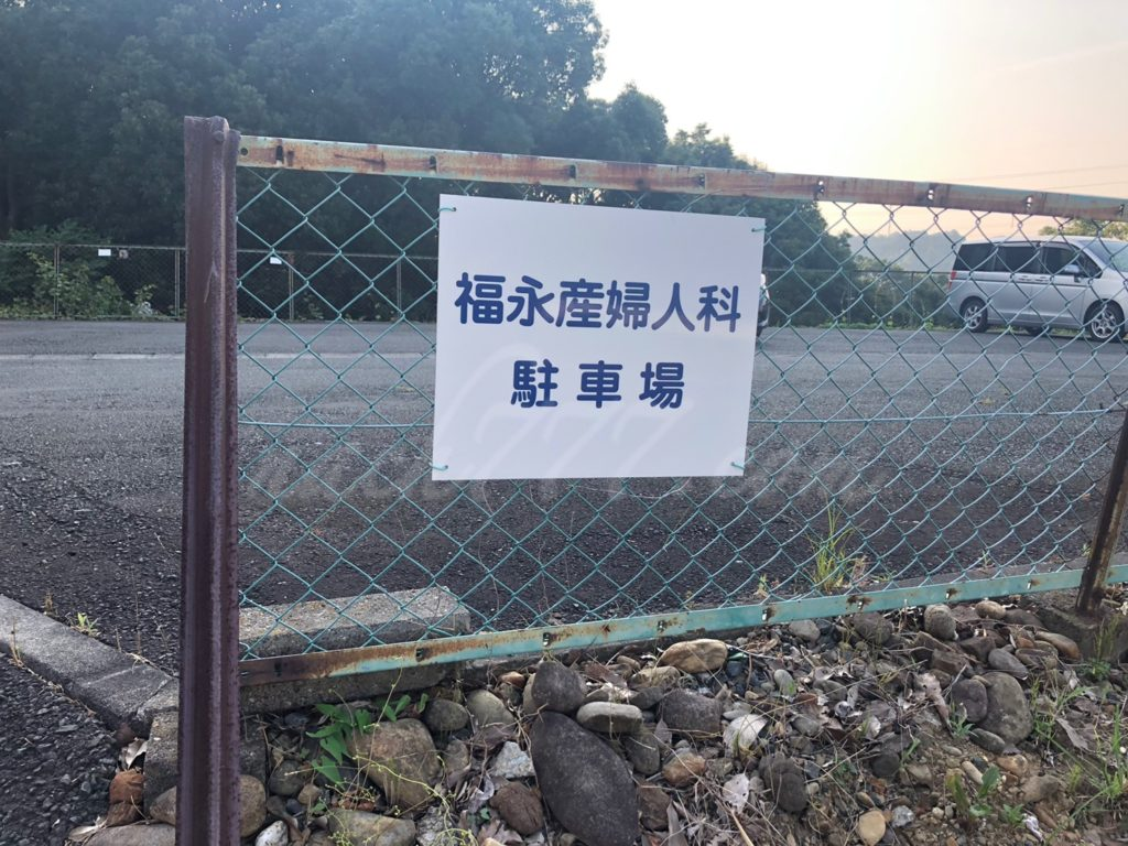 福永産婦人科の駐車場
