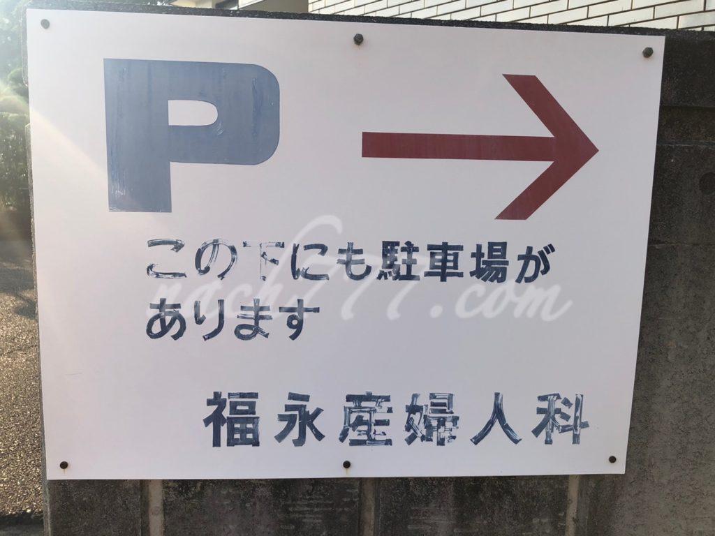 福永産婦人科入口の看板「この下にも駐車場があります」