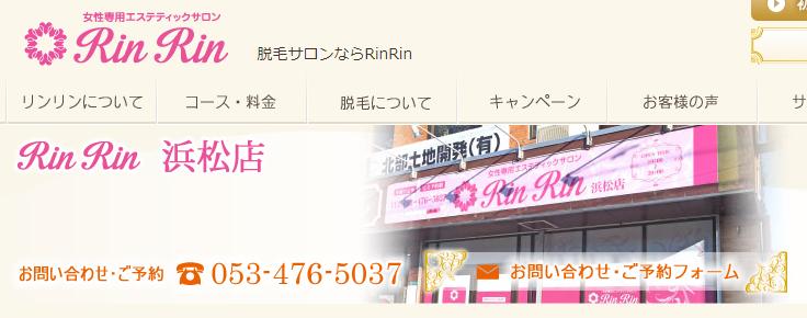 リンリン浜松店公式サイト
