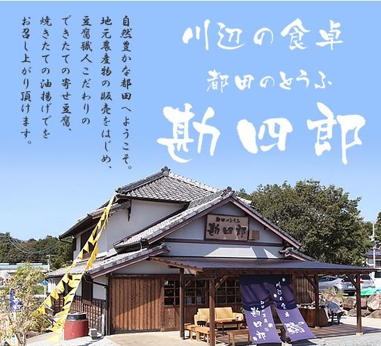 都田の豆腐 勘四郎