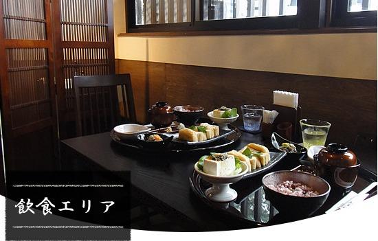 勘四郎のお豆腐ランチ