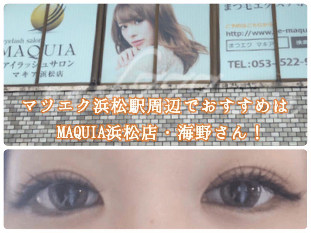 マツエク浜松駅周辺でおすすめはMAQUA浜松店・海野さん!