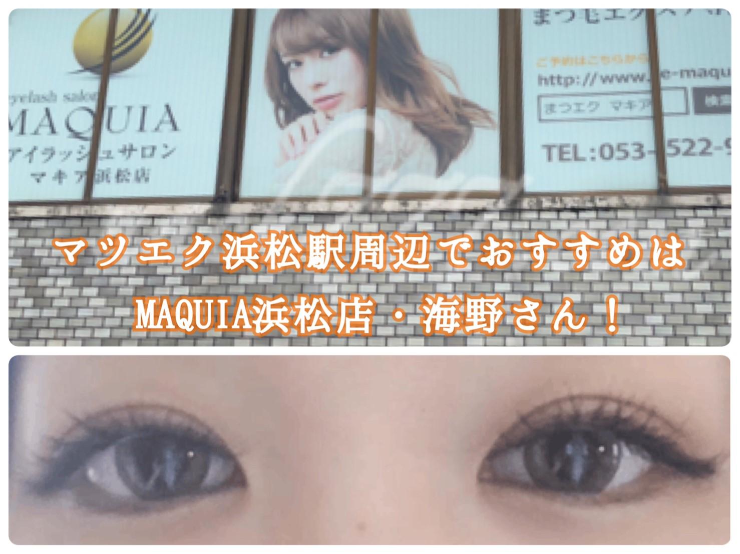 マツエク浜松駅周辺でおすすめはMAQUIA浜松店・海野さん!