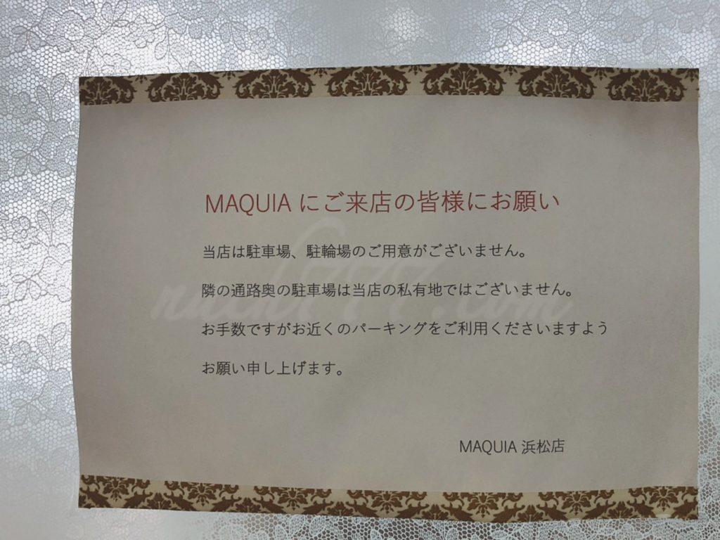 MAQUIA浜松店は専用駐車場なし