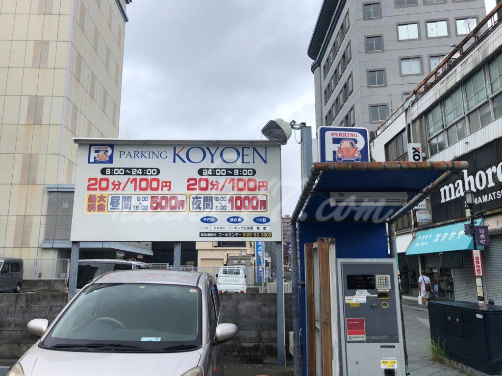 MAQUIA浜松店近くの駐車場