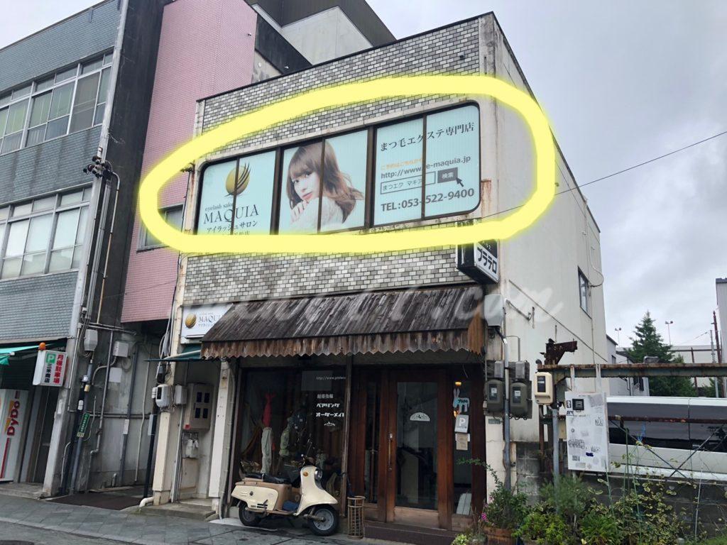 MAQUIA浜松店の外観