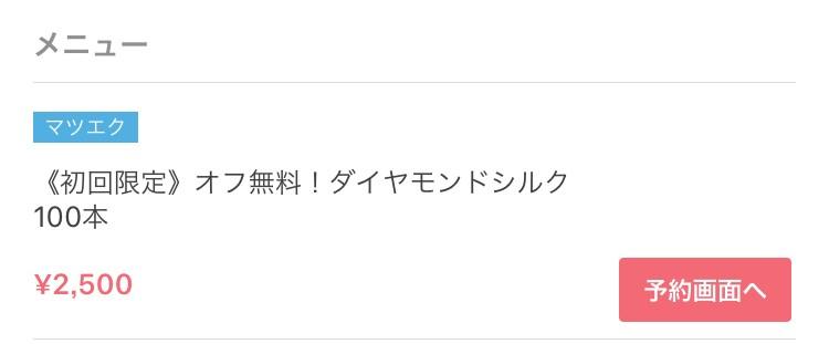 minimo(ミニモ)のMAQUIA浜松店メニュー