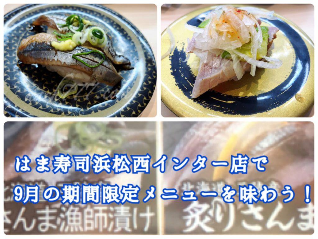 はま寿司浜松西インター店で秋の期間限定メニューを味わってきました!