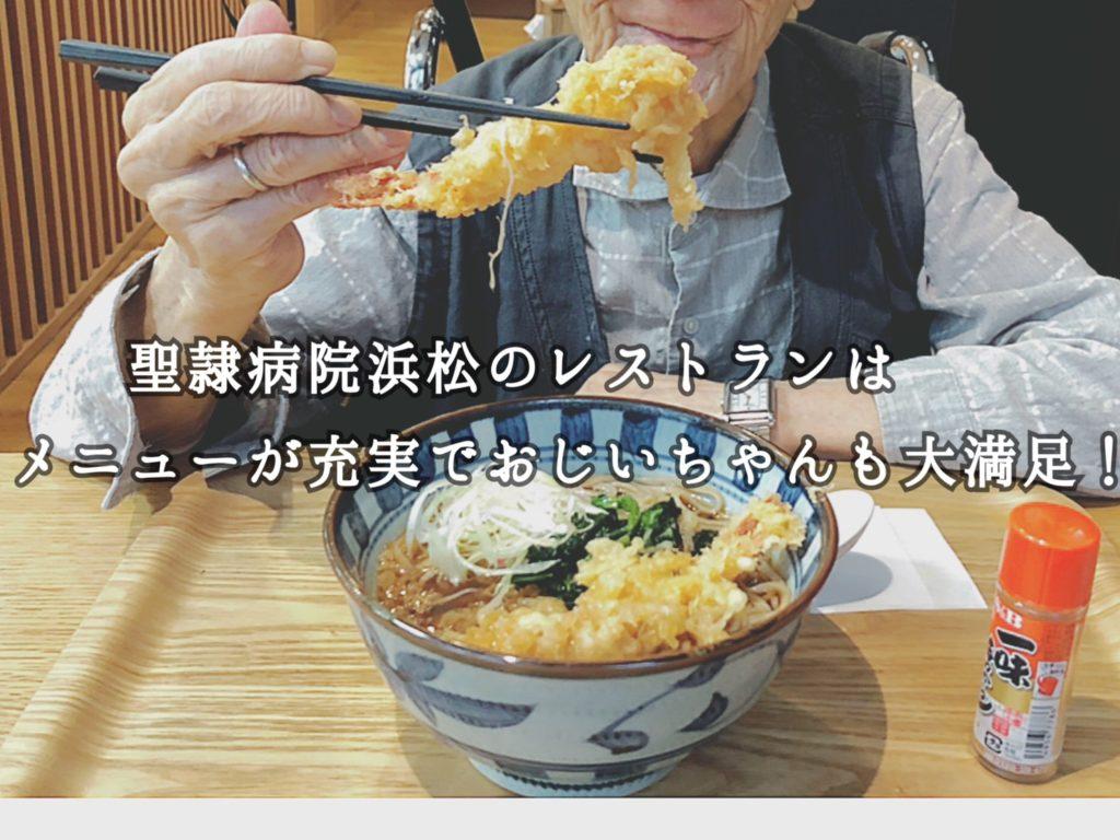聖隷病院浜松のレストランはメニューが充実でおじいちゃんも大満足!