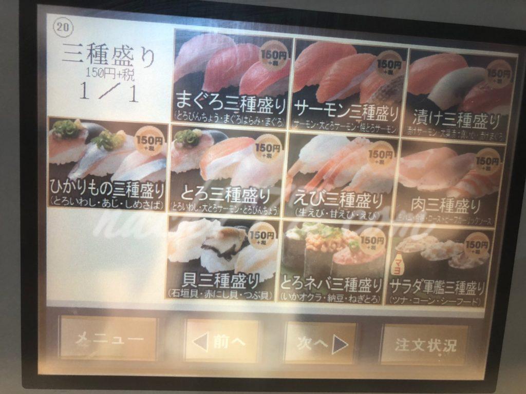 はま寿司 三種盛り