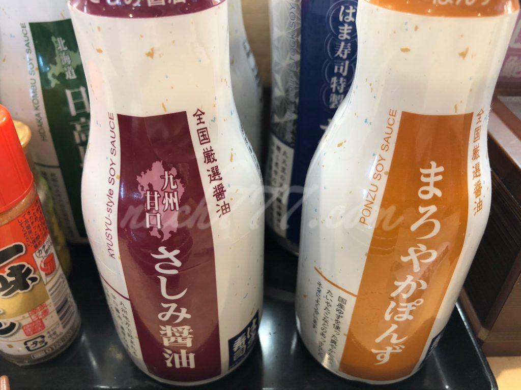 はま寿司のお醤油シリーズ