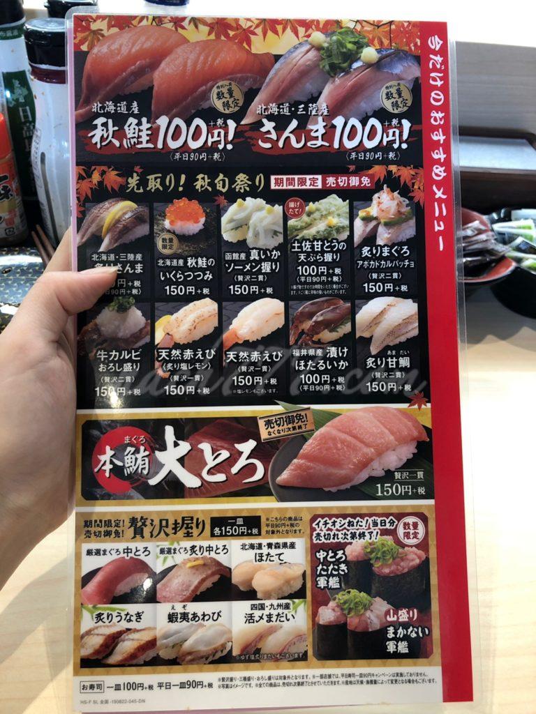 はま寿司2019秋期間限定メニュー