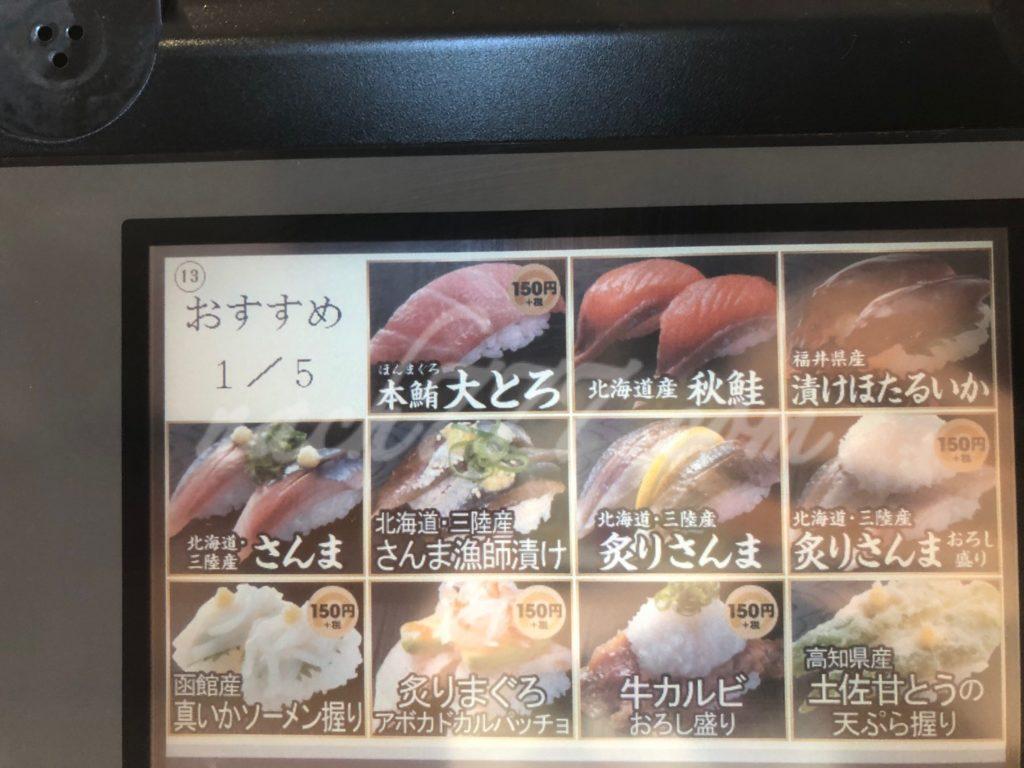 はま寿司 秋のおすすめメニュー