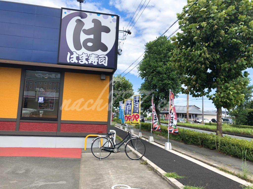 はま寿司浜松西インター店外観